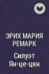 Эрих Мария Ремарк - Силуэт Ян-це-цян