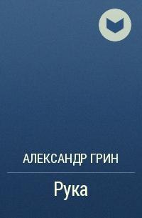 Александр Грин - Рука