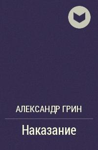 Александр Грин - Наказание