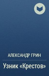 "Александр Грин - Узник ""Крестов"""