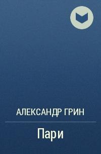 Александр Грин - Пари