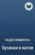 Надея Ясминска - Бусинки и капли