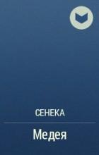 Сенека - Медея