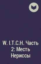 - W.I.T.C.H. Часть 2: Месть Нериссы