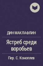 Дин Маклафлин - Ястреб среди воробьев