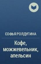 Софья Ролдугина - Кофе, можжевельник, апельсин