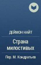 Деймон Найт - Страна милостивых