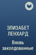 Элизабет Ленхард - Вновь заколдованные