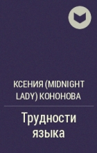 Ксения (Midnight Lady) Кононова - Трудности языка