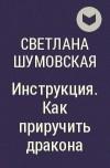 Светлана Безфамильная - Инструкция: как приручить дракона