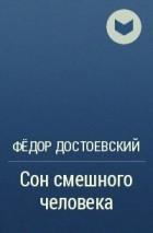 Ф. М. Достоевский — Сон смешного человека