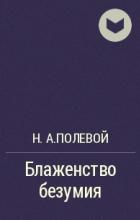 Н.А.Полевой - Блаженство безумия