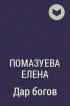 вакансии: помазуева дар богов 2 читать гороскоп для