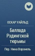 Оскар Уайльд - Баллада Рэдингской тюрьмы