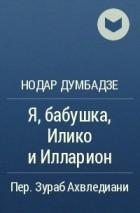 Нодар Думбадзе - Я, бабушка, Илико и Илларион
