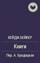 Кейдж Бейкер - Книги