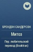 Брендон Сандерсон - Митоз