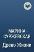 ВЕТЕР СЕВЕРА ГРАНТ ТЕНЕЙ:МАРИНА СУРЖЕВСКАЯ СКАЧАТЬ БЕСПЛАТНО