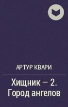 Артур Квари - Хищник - 2. Город ангелов
