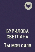 Бурилова Светлана - Ты моя сила