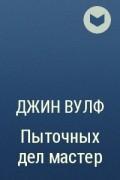Джин Вулф - Пыточных дел мастер