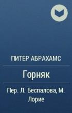 Питер Генри Абрахамс - Горняк