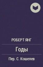 Роберт Янг - Годы