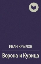 Иван Крылов - Ворона и Курица