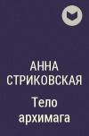Анна Стриковская - Тело архимага