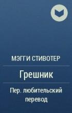 Мэгги Стивотер - Грешник