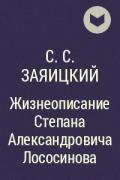 С. С. Заяицкий - Жизнеописание Степана Александровича Лососинова