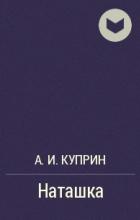 А. И. Куприн - Наташка