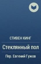 Стивен Кинг - Стеклянный пол