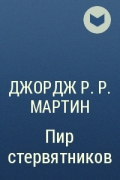 Джордж Р. Р. Мартин - Пир стервятников