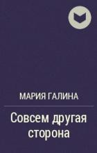 Мария Галина - Совсем другая сторона