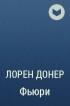 ШЕДОУ ЛОРЕН ДОНЕР СКАЧАТЬ БЕСПЛАТНО