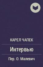 Карел Чапек - Интервью