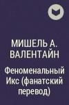 Мишель А. Валентайн - Феноменальный Икс (фанатский перевод)