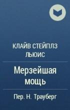 Клайв Стейплз Льюис - Мерзейшая мощь