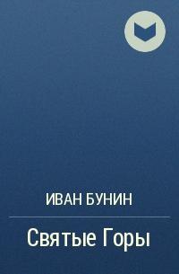 Иван Бунин - Святые Горы