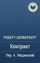Роберт Силверберг - Контракт