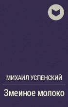 Михаил Успенский - Змеиное молоко