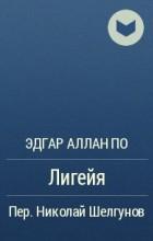 Эдгар Аллан По - Лигейя