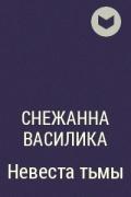Снежанна Василика - Невеста тьмы