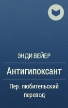 Энди Вейер - Антигипоксант