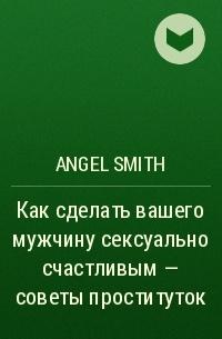 Советы Проститутки Энжел Смит