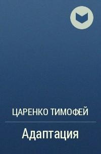 Царенко Тимофей Петрович Адаптация