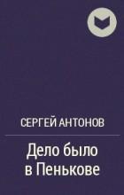 Сергей Петрович Антонов - Дело было в Пенькове