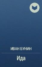 Иван Бунин - Ида