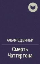 Альфред Виньи - Смерть Чаттертона